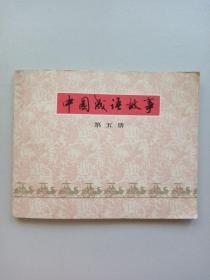 中国成语故事5