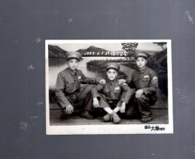 老照片;1953.6.三个军管人员在塘沽合影照。7.5x5.8cm。