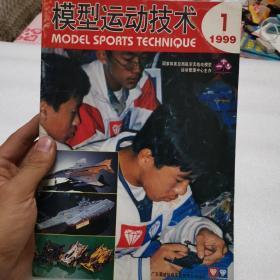 模型运动技术1999年第1期