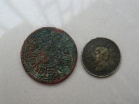 西藏雪冈铜币和民国五分镍币