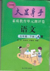 大显身手 语文 五年级 下册 A版 新版 检4 2020春