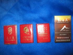 袖珍本:毛主席五篇光辉著作 + 为人民服务(2种)