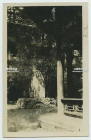 民国北京北海刻有昆仑字样的石碑老照片,底座上雕刻有粗犷线条水浪纹,象征海水江崖。碑身刻有御书文字、御制诗。泛银