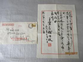 前安徽省文史研究馆馆员、编审陈葆经毛笔信札一通一页带封