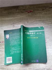 C程序设计 第三版【内有笔迹】