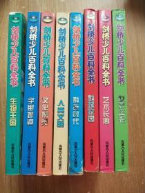 剑桥少儿百科全书:全9册缺 恐龙公园8册合售