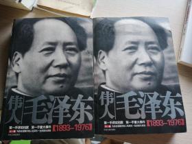 伟人毛泽东 上下册