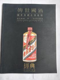 《传世国酒》国香馆藏名酒专场