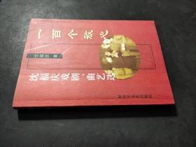 一百个放心--沈福庆戏剧.曲艺选 沈福庆签赠本