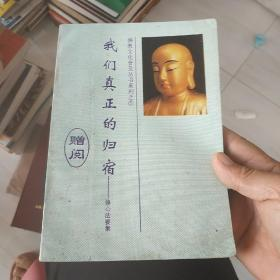 佛学文化普及丛书系列之(5)我们真正的归宿--修心法要集