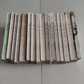 数理化自学丛书 全17册