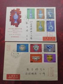 专90 1973年 中国历代名瓷邮票-明瓷 上下辑 首日实寄封