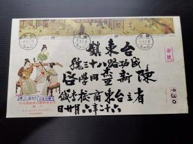 专94 1973年 汉宫春晓图古画邮票 首日实寄封 无特写