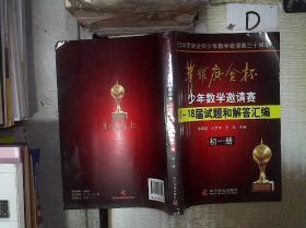 华罗庚金杯少年数学邀请赛:1~18届试题和解答汇编(初一册)