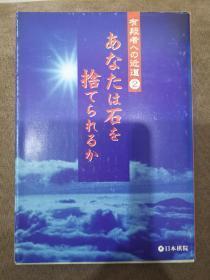 日本回流、日文原版精美围棋书,《你舍得弃子吗?》32开本软精装,带原装书函,整体保存完好。