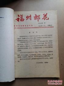 省级集邮刊物:福建邮花:【总1—4期自装订,含:创刊号(油印套红)】