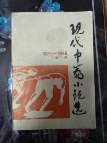 现代中篇小说选1921-1949
