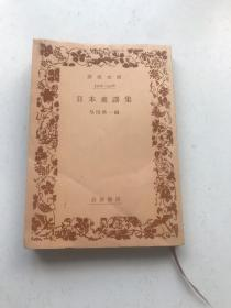 日本童谣集(昭和34年4印)