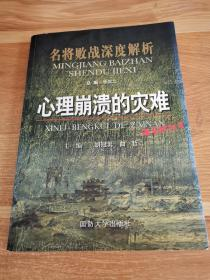 名将败战深度解析丛书:心理崩溃的灾难