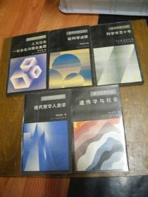 面向世界丛书(5册合售):遗传学与社会,现代哲学人类学,科学学五十年,软科学决策,人与社会--社会化问题在美国
