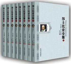 莎士比亚全集(全8册)