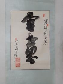 保真书画,白砚(作者简介不清楚),不知是哪位老前辈,书法写的不错,内容《云世界》,尺寸67×44cm。