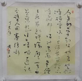 保真书画,戴学江将军书法一幅,尺寸43.5×43cm(中国人民解放军高级将领,上将)