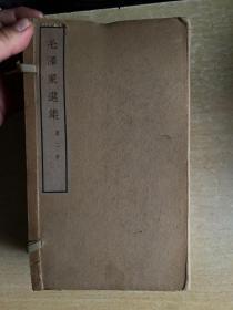 毛泽东选集  第二卷   四册全!