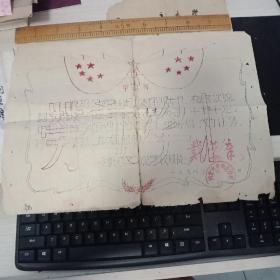 一九五八年河北永年师范学校手绘【奖状】1958年10月