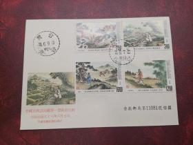 专266 中国古典诗词邮票-楚辞 首日实寄封