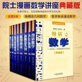 中国科普名家名作 院士数学讲座专辑典藏版 从数学教育到教育数学家的眼光新概念几何数学与哲学杂谈漫话数学从√2谈起帮你学数学