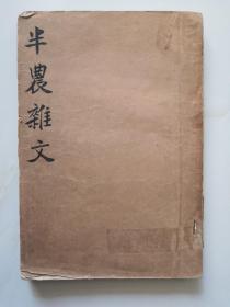 半农杂文 第一册【民国23年6月初版初印】原版非影印