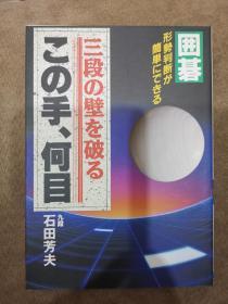 日本回流、日文原版精美围棋书,《这一手多少目?》32开软精装,带原装书函,整体保存不错。