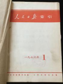 1976年1-6、8-12期《人民日报索引》