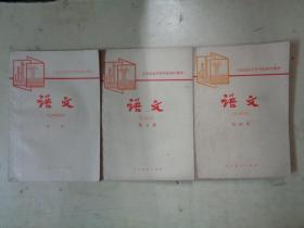 工农业余中等学校初中课本 语文(第二、三、四册)【3册合售】