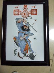 民国瓷板画一件,五福钟馗图,瓷板橘皮纹,绘画精细,新镶嵌木框。详情看图,高42厘米,宽30厘米