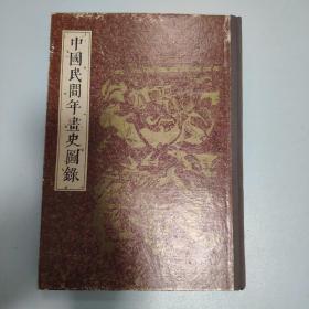 中国民间年画史图录 上下两册