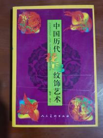 中国历代花鸟纹饰艺术