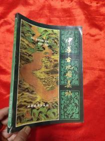 中华古地图集珍   【16开】
