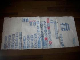 湖南新化县名人-清光绪壬寅年大字蓝红套印-宣德郎文林郎【讣闻】一大张!65/28.5厘米