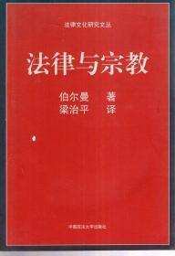 法律文化研究文丛.法律与宗教