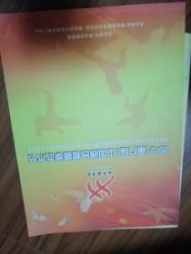 2012第九届中国烟台螳螂拳武术节