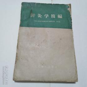 针灸学简编(1959年1版1印)