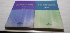 数学分析讲义学习辅导书 第二版 上下册 刘玉琏等 第2版