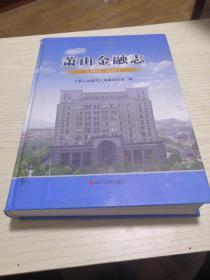 萧山金融志 : 1985-2010