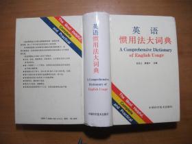 英语惯用法大词典【16开精装1994年1版1印】