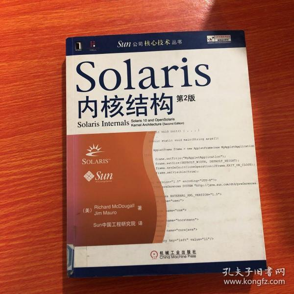 Solaris内核结构