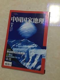 中国国家地理2012年9月