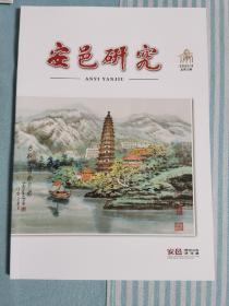 安邑研究(第五期)