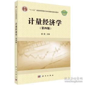 二手正版 计量经济学 第四版 第4版 庞皓 9787030603135